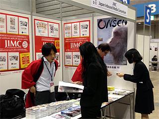 VISIT JAPAN トラベルマート2013